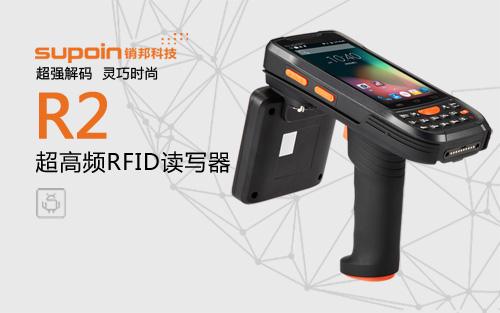 销邦超高频RFID读写器
