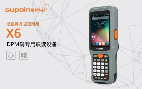 PDA手持终端,DPM条码枪