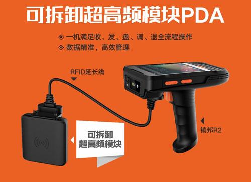 超高频RFID手持终端