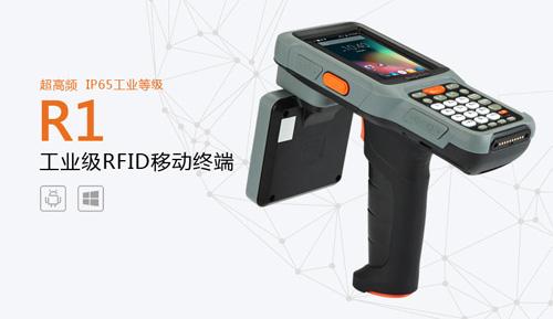 rfid手持设备
