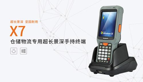长距手持终端X7