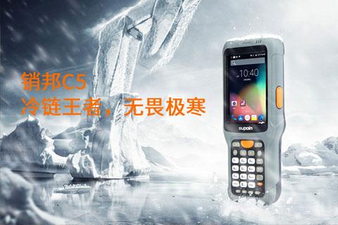 销邦X8AT工业PDA手持终端